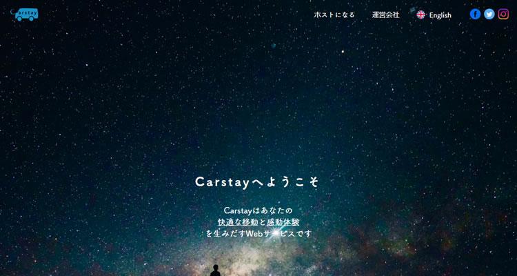 Carstay(カーステイ)