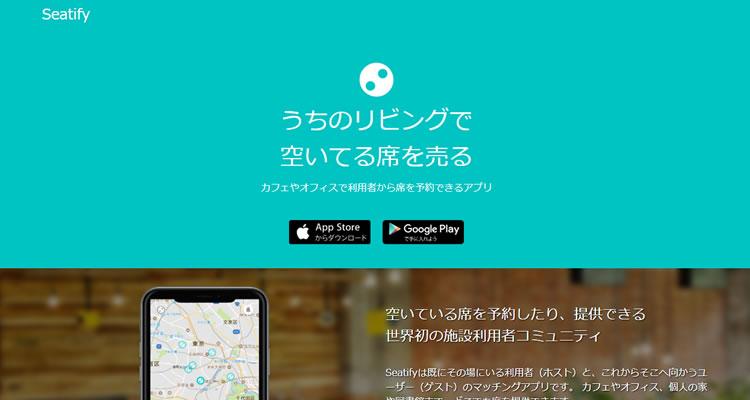 Seatify(シーティファイ)