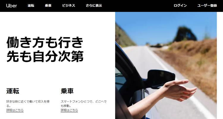 Uber(ウーバー)
