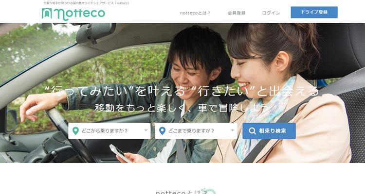 notteco(のってこ)