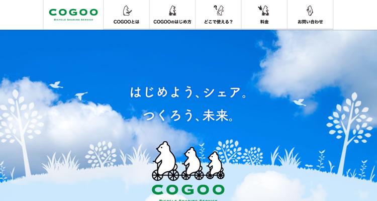 COGOO(コグー)