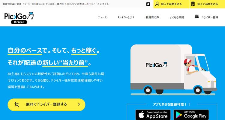 PickGo(ピックゴー)