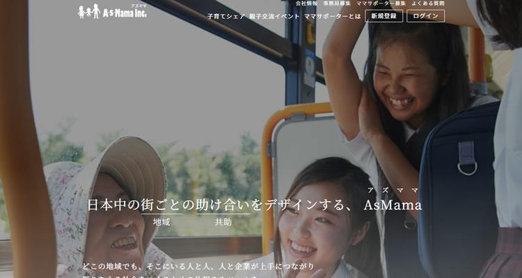 AsMama(アズママ)