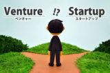 ベンチャー企業とスタートアップ企業の2つの違い