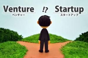 ベンチャー企業とスタートアップ企業の違い