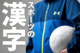 スポーツの漢字(和名)27選