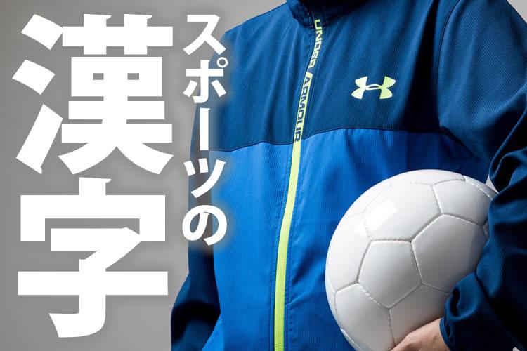 スポーツの漢字(和名)