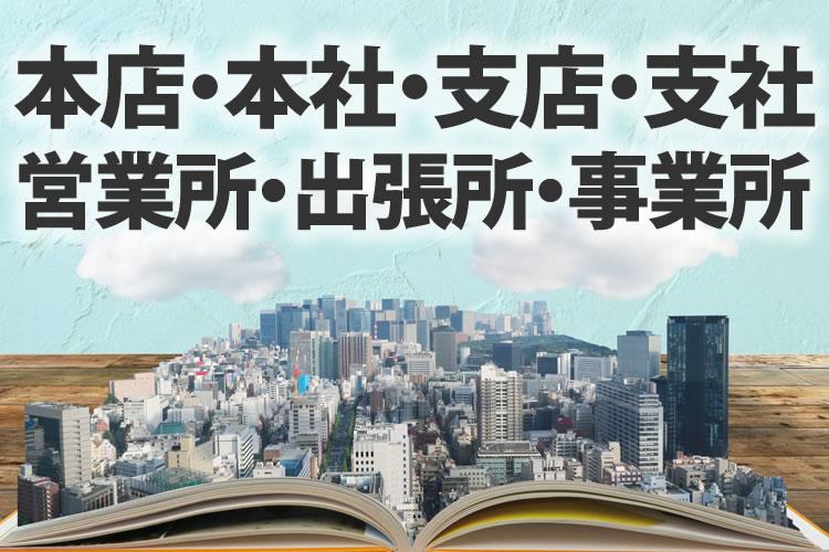 本店・本社・支店・支社・営業所・出張所・事業所の違い – 社会人の教科書