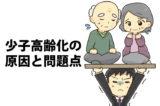 日本の少子高齢化の原因と問題点18選