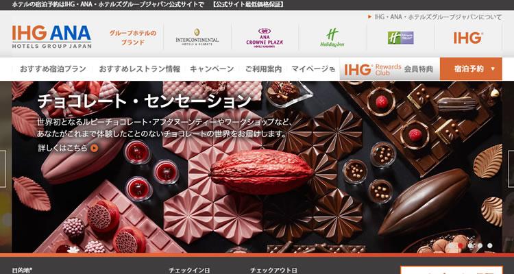 IHG・ANA・ホテルズグループジャパン合同会社