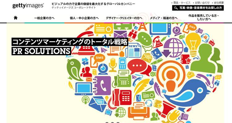 ゲッティ・イメージズ・セールス・ジャパン合同会社