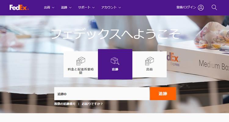 フェデラルエクスプレスジャパン合同会社