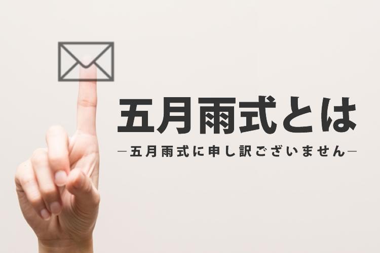 五月雨式とは?「五月雨式に申し訳ございません」のメールの使い方とは?