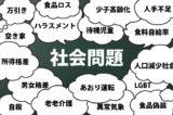 社会問題とは!?日本が抱えている社会問題33選