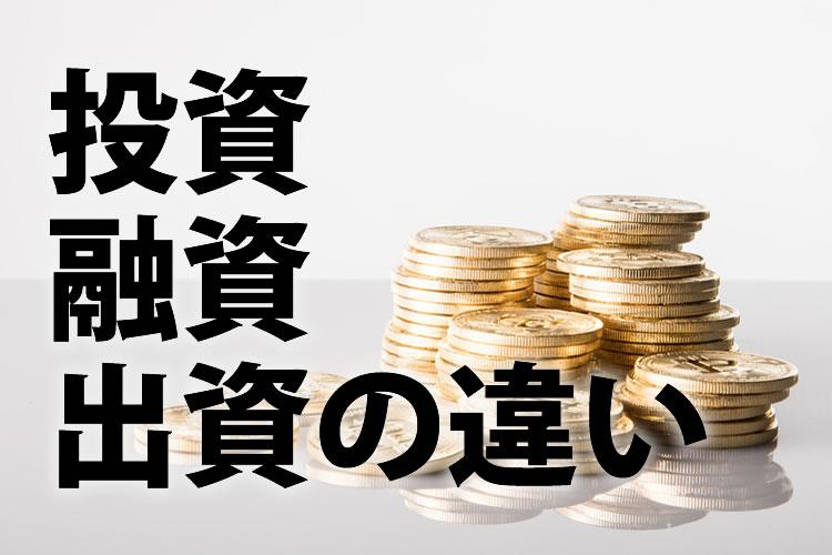投資・融資・出資の違い – 社会人の教科書