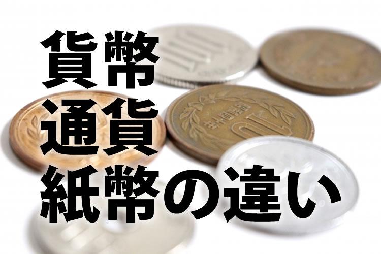 貨幣・通貨・紙幣の違い