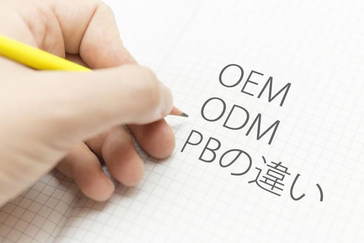 OEM・ODM・PBの違い