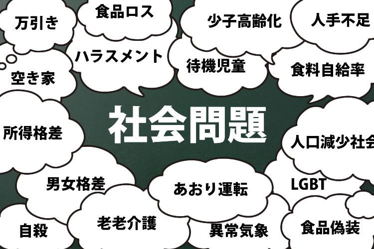 社会問題とは!?日本が抱えている社会問題