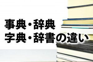 事典、辞典、字典、辞書の違いとは