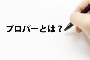 「プロパー」の意味とは?社員や商品・融資などで使われる7つのプロパーとは?