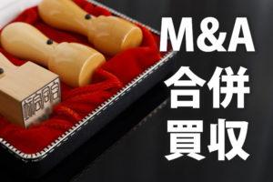 「M&A」「合併」「買収」の違い