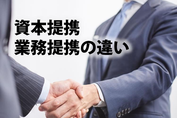 「資本提携」と「業務提携」の違い