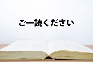 「ご一読ください」の意味とは?使い方、例文、返信、類語など