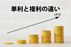 単利と複利の違い