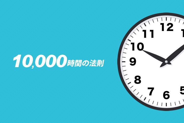 10,000時間の法則(1万時間の法則)