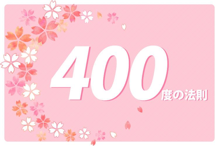 400度の法則