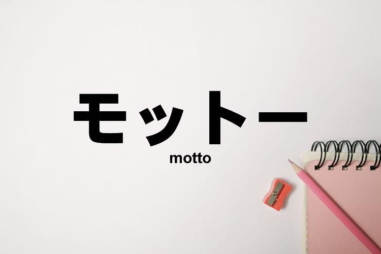 「モットー」の意味とは?使い方・例文・類語など