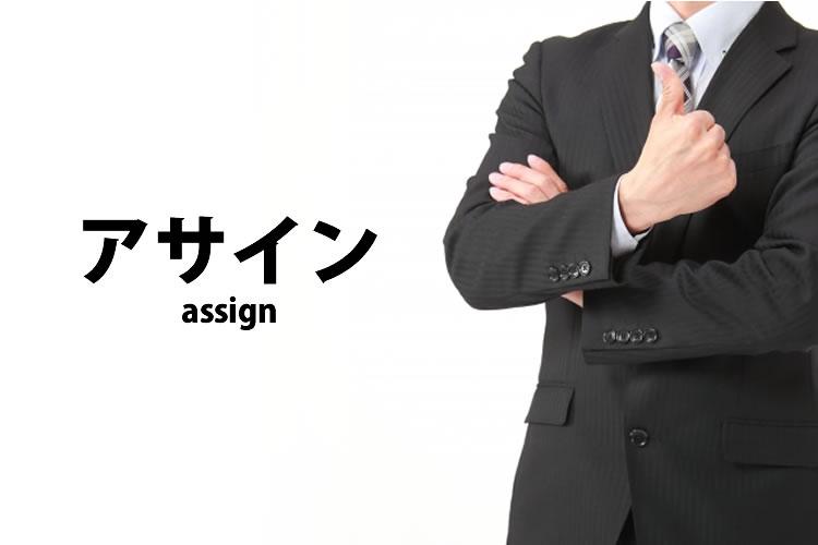 「アサイン」の意味とは?使い方や例文