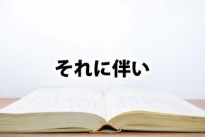 「それに伴い」の意味とは?使い方、例文、類語など