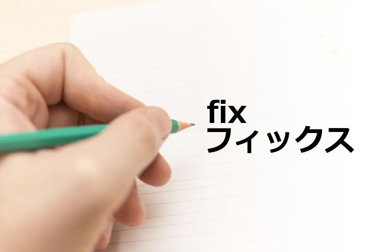 「フィックス」の意味とは?使い方と例文、使う際の注意点