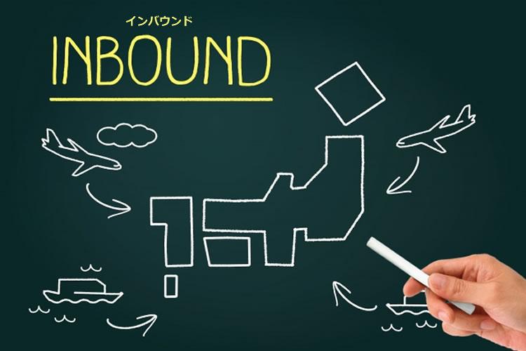 「インバウンド」の意味とは?使い方、例文、対義語など