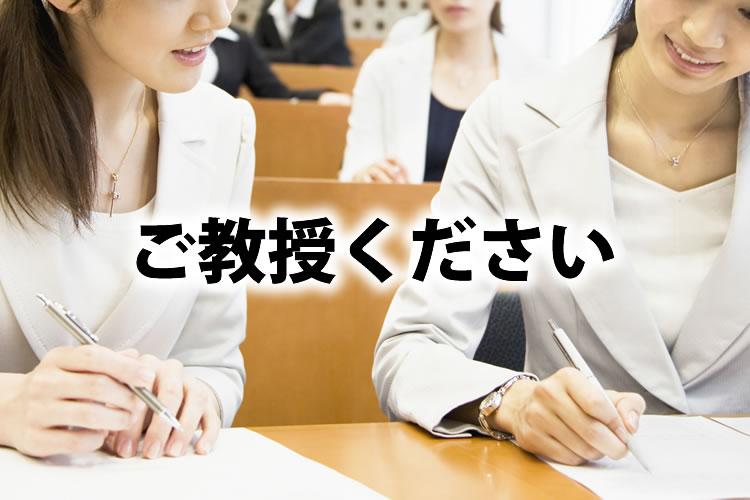 「ご教授ください」の意味とは?使い方、例文、類語など