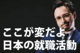 おかしい!ここが変だよ日本の就職活動8選