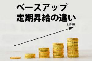 「ベースアップ」と「定期昇給」の違い