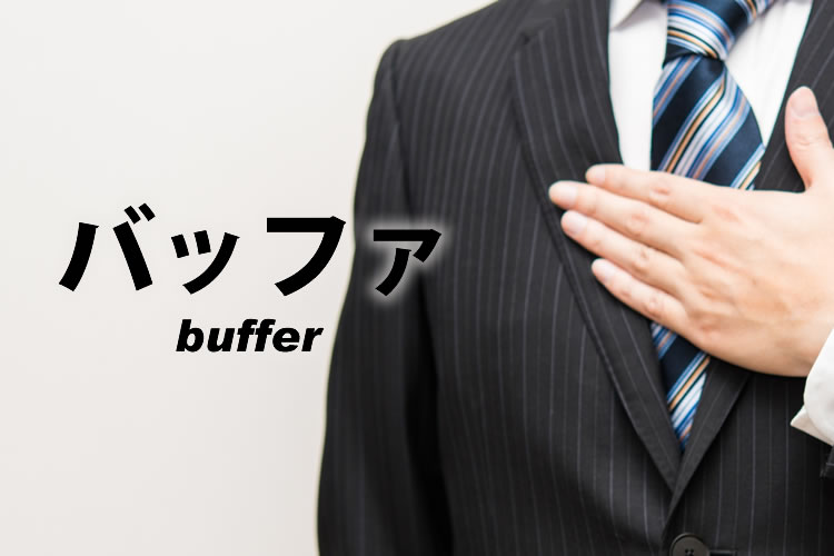 「バッファ」の意味とは?使い方や例文、関連用語など
