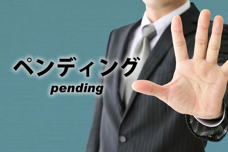 「ペンディング」の意味とは?使い方や例文、使う際の注意点