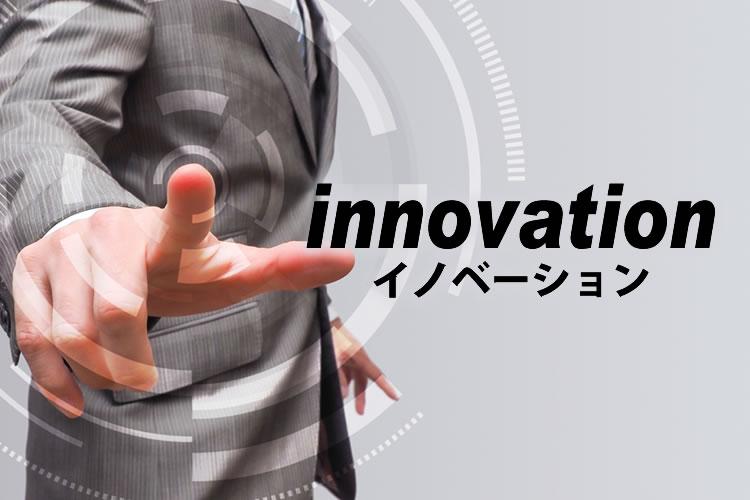 「イノベーション」の意味とは?使い方や例文、本来の定義など