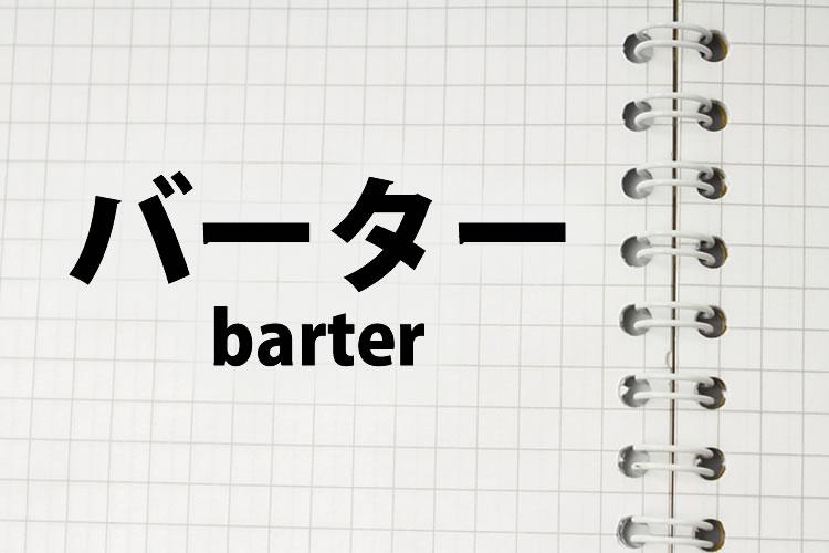 「バーター」の意味とは?使い方や例文、関連用語について