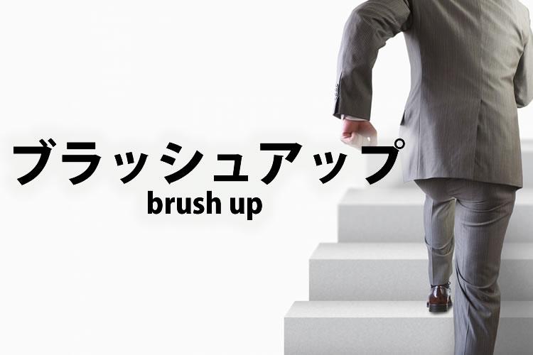 「ブラッシュアップ」の意味とは?使い方や例文、スキルアップとの違い