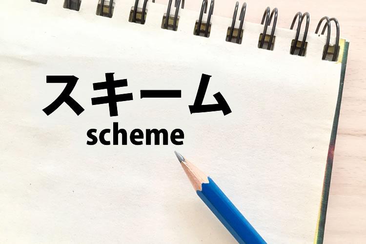 「スキーム」の意味とは?使い方や例文、関連用語、プランとの違い