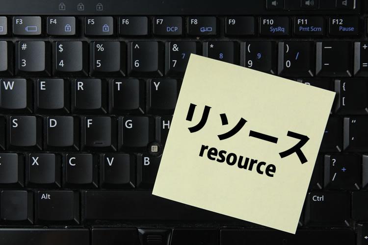 「リソース」の意味とは?使い方、例文、リソースの種類
