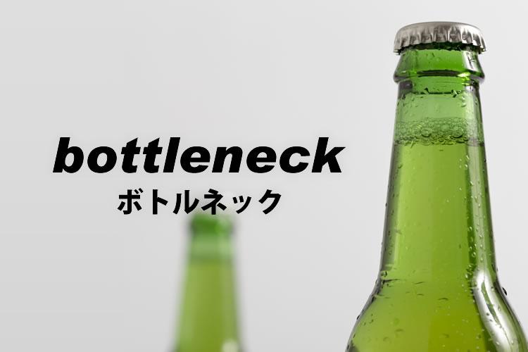 「ボトルネック」の意味とは?使い方や例文、類語など