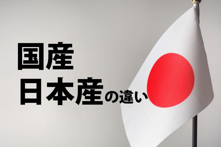 「国産」と「日本産」の違い