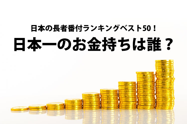 日本の長者番付ランキングベスト50!日本一のお金持ちは誰?