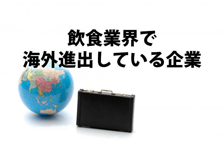 飲食業界(居酒屋やラーメンなど)で海外進出している企業54選
