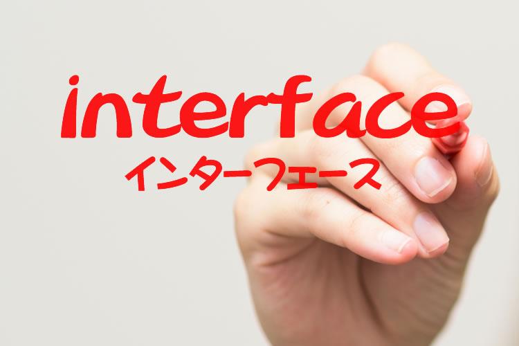 「インターフェース」の意味とは?使い方や例文、関連語など